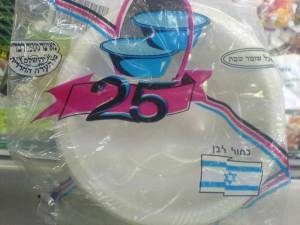 Dei Zionist Bowls